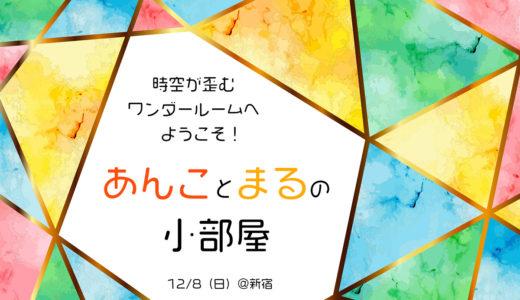12/8 あんこ&まる W鑑定会@新宿のお知らせ!