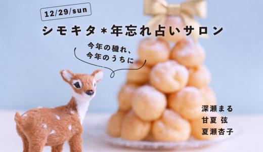 12/29(日)「シモキタ✳︎年忘れ占いサロン」のお知らせ