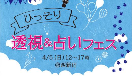 【延期します】4/5(日)ひっそり透視&占いフェス@新宿のお知らせ