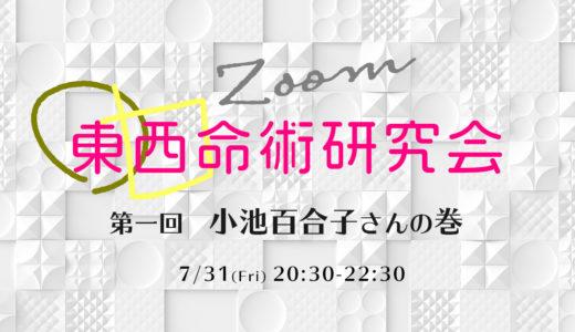 【満席御礼】7/31(金)Zoomで東西命術研究会 〜小池百合子の巻〜