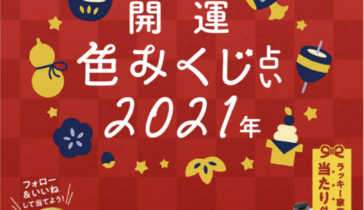 【おいしいお知らせ】「開運色みくじ2021年」でレコルトのラッキー家電を当てよう!