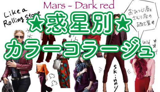 惑星別カラーコラージュ★色の処方箋