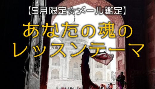 【5月限定⭐︎メール鑑定・受付終了】あなたの魂のレッスンテーマ