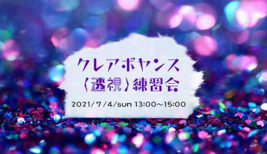 7/4(日)クレアボヤンス(透視)練習会 zoom のご案内